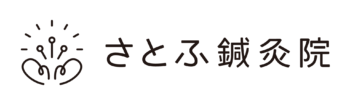 江戸川区篠崎町|さとふ鍼灸院|はり灸専門
