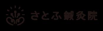 江戸川区篠崎町 さとふ鍼灸院 はり灸専門